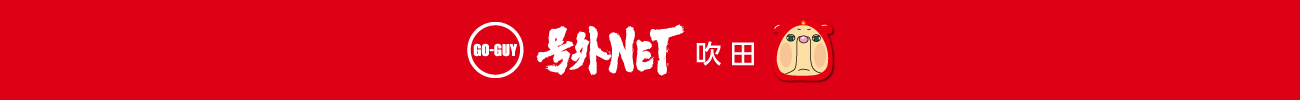 号外NET すいた