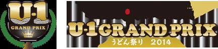 U-1グランプリ