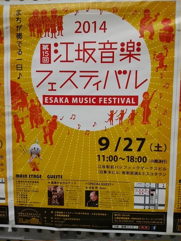 江坂音楽フェス
