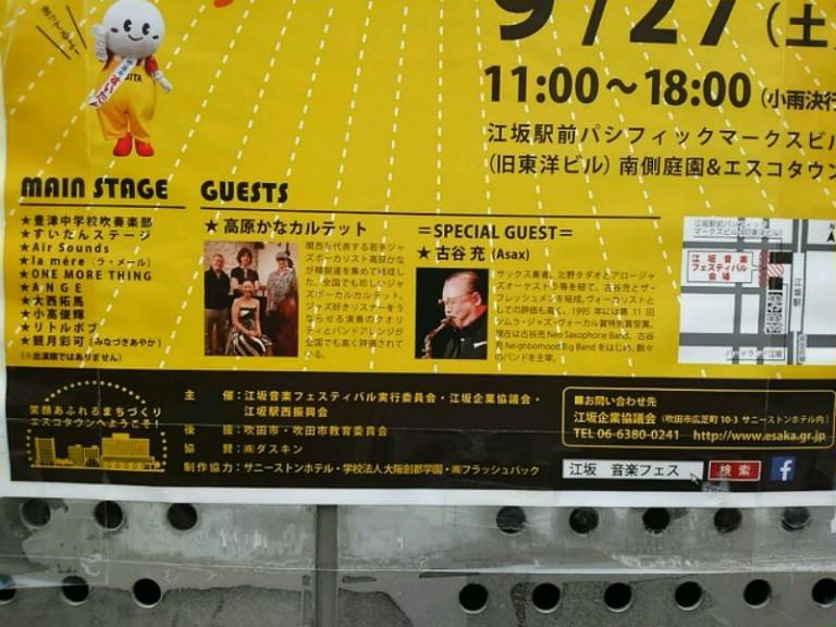 江坂音楽フェス出演者