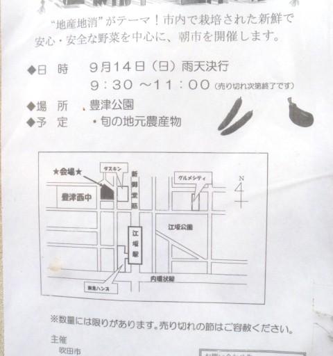 江坂朝市in豊津公園