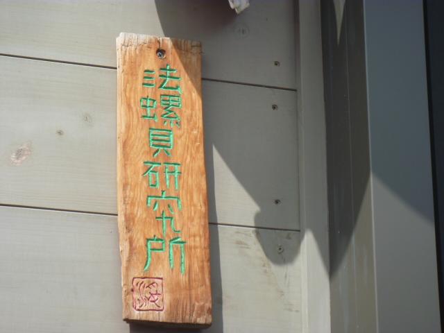 法螺貝研究所看板
