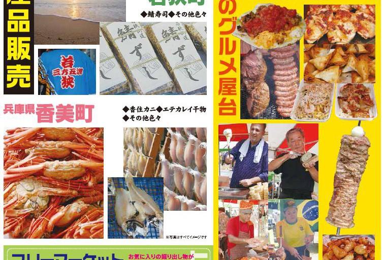 商業祭チラシ表