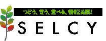 セルシ―ロゴ