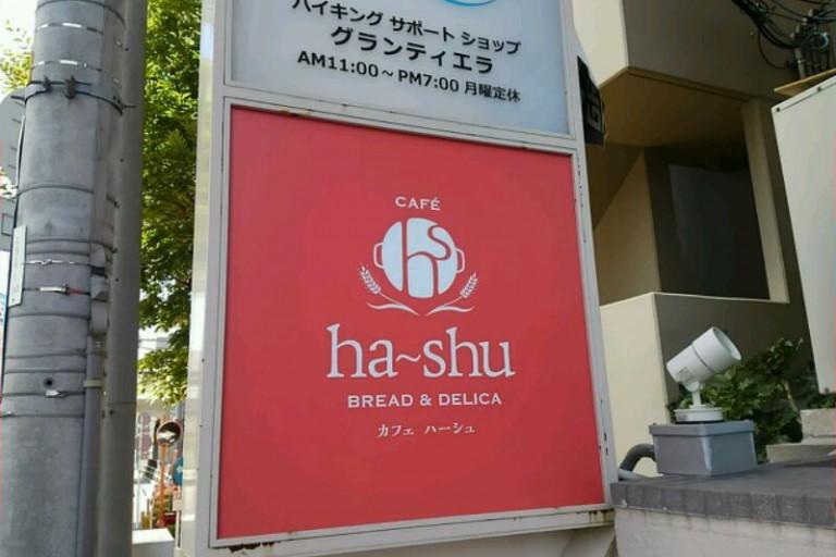 ha-shu看板
