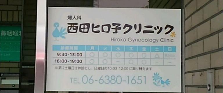 診察時間表