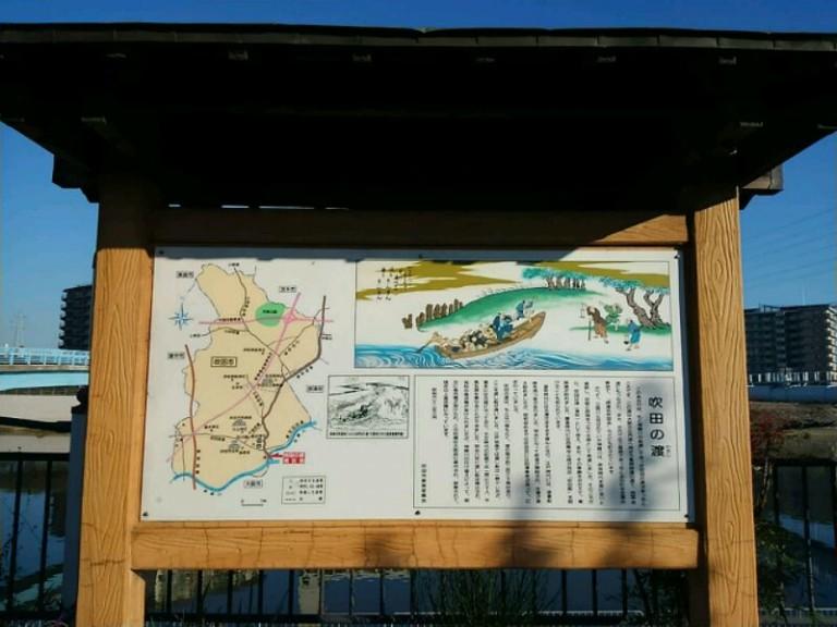 吹田の渡し歴史