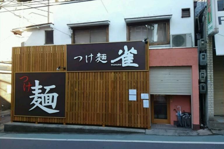 つけ麺雀②