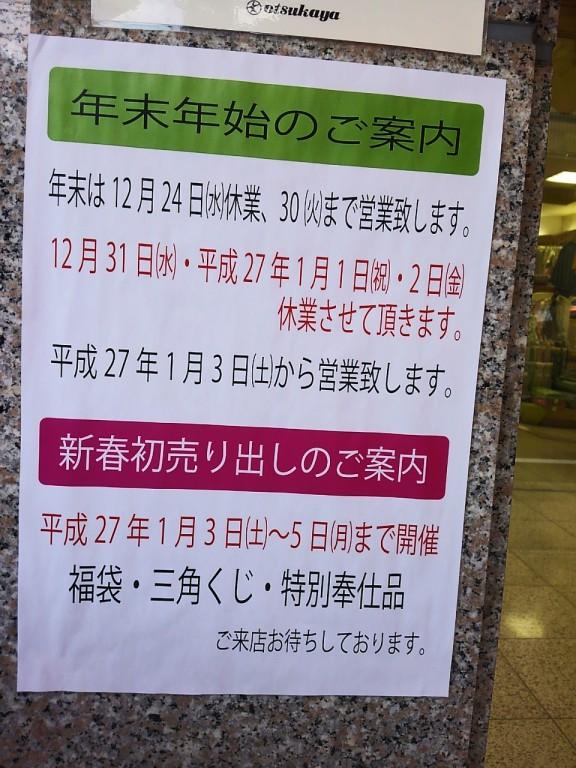 大塚屋 営業時間ポスター