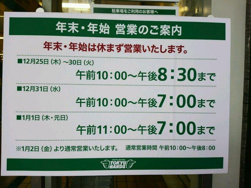 江坂 チラシ スーパー 関西