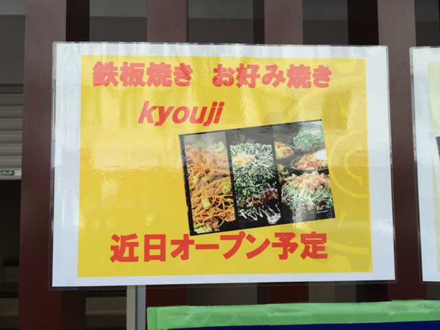 kyoujiオープンポスター