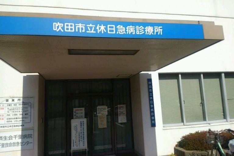 急病診療所