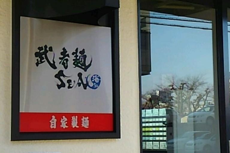 武者麺sea看板