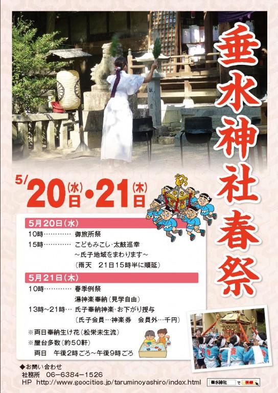 垂水神社春祭り