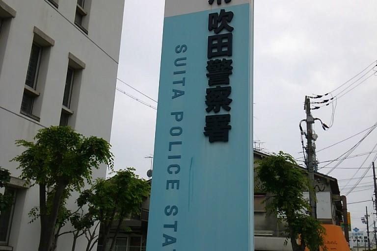 吹田警察署