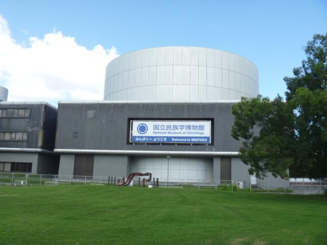 吹田市】国立民族学博物館(みんぱく)に爆破予告、2020.07/20~07/26 ...