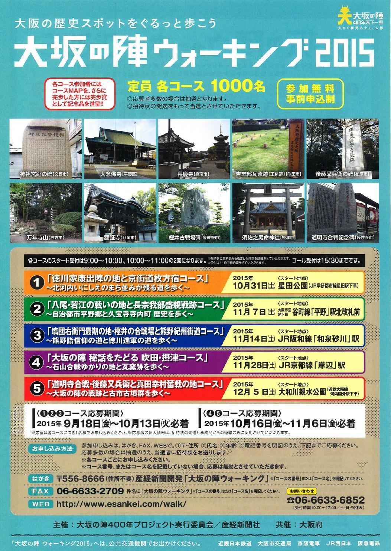 大阪の歴史スポットを歩く【大阪...