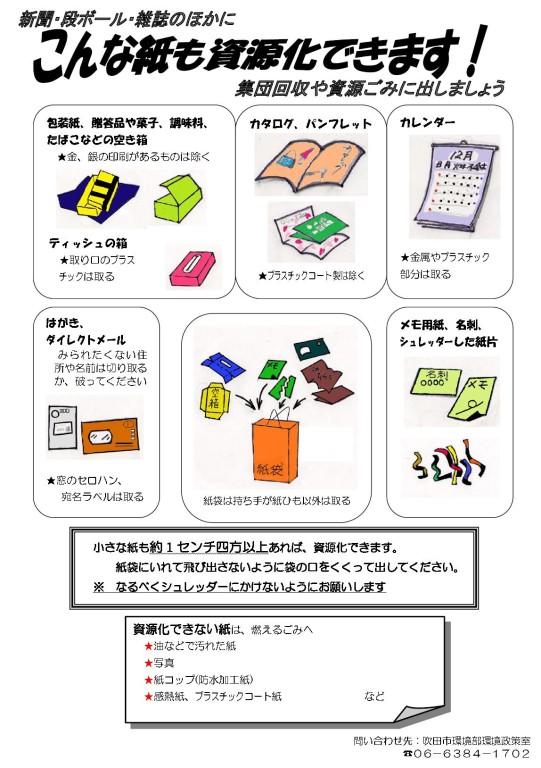 紙ゴミ活用