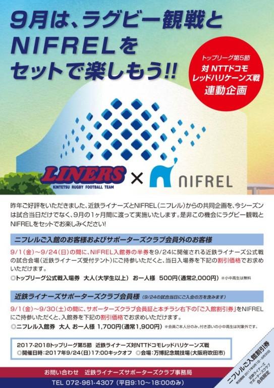 NIFRELチラシ-1-e1503556719779