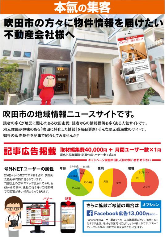 号外NET_案內(不動産__吹田_WEB)