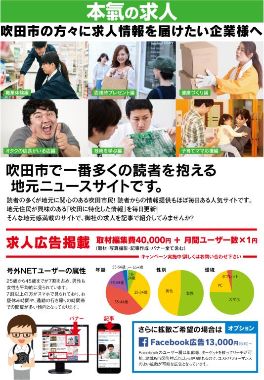 号外NET_案內(求人__吹田_WEB)