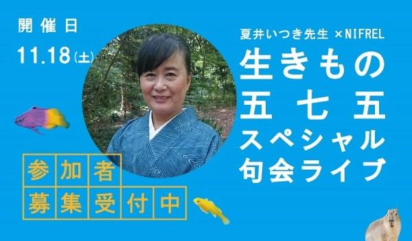 夏井先生イベント-03