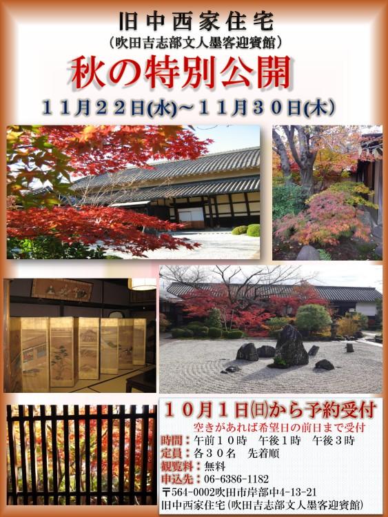 H29_akikoukai-001