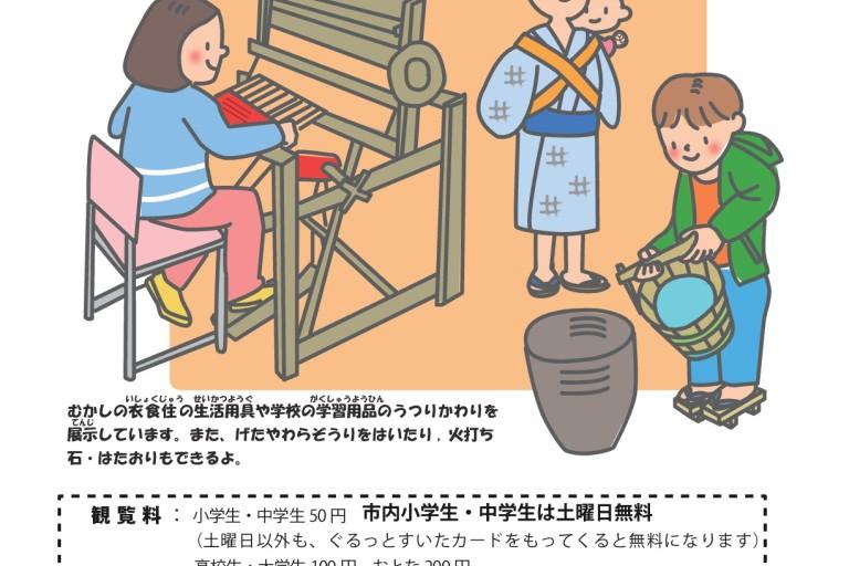 吹田博物館-001