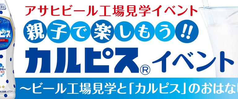 title_calpistsukuru