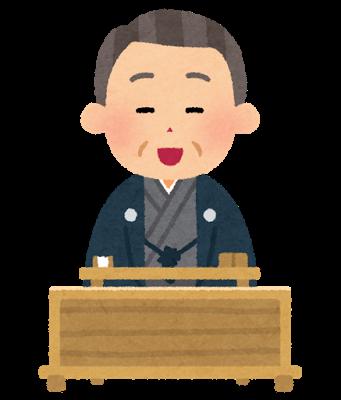rakugoka_kamigata