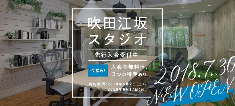 勉強カフェ吹田江坂スタジオ