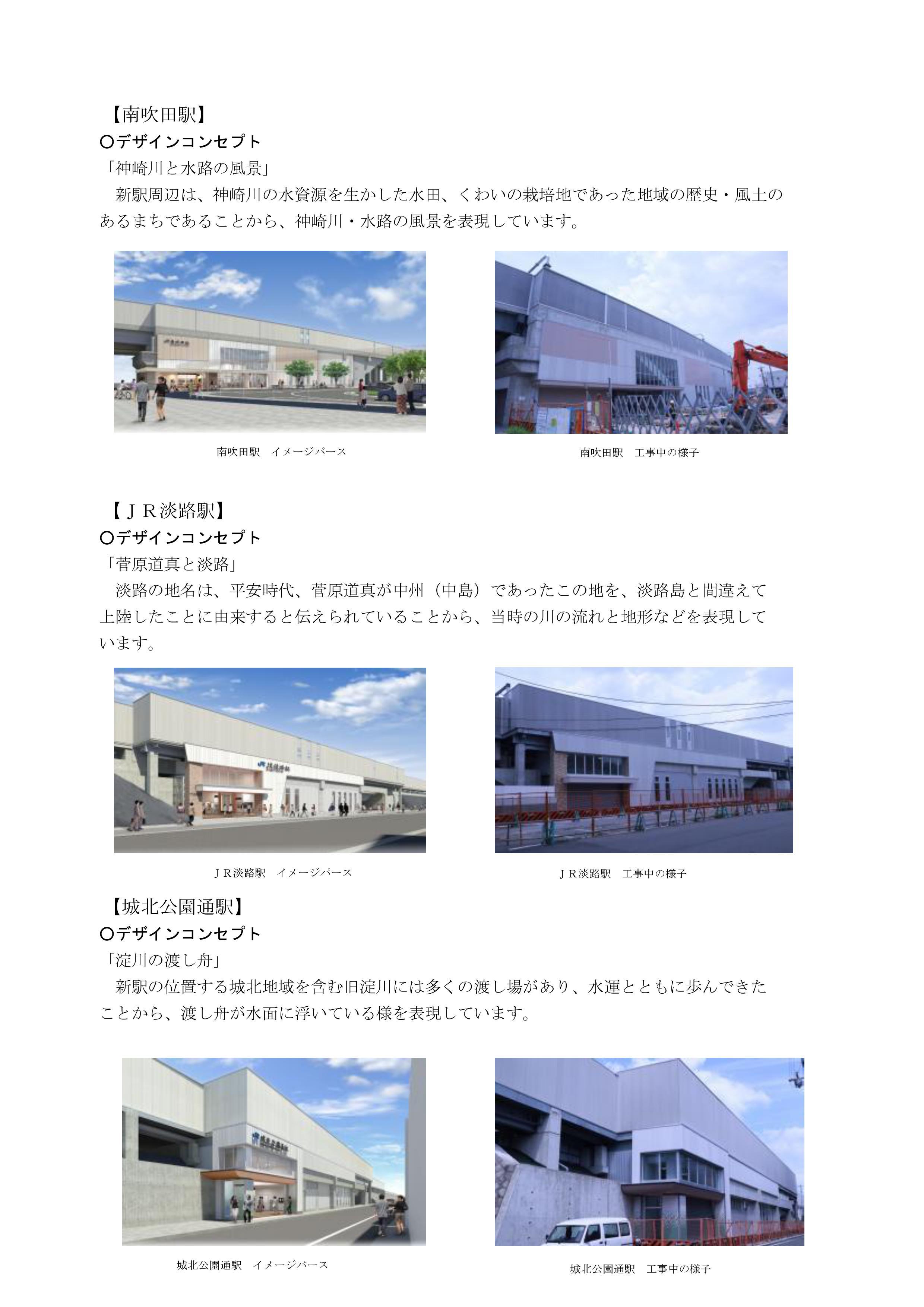 南吹田駅 イメージ