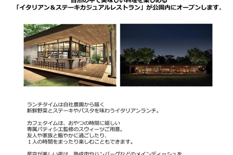 【吹田】千里南公園パークカフェ計画に続報♪イタリアン&ステーキカジュアルレストランですって!!聞いただけでわくわく♪