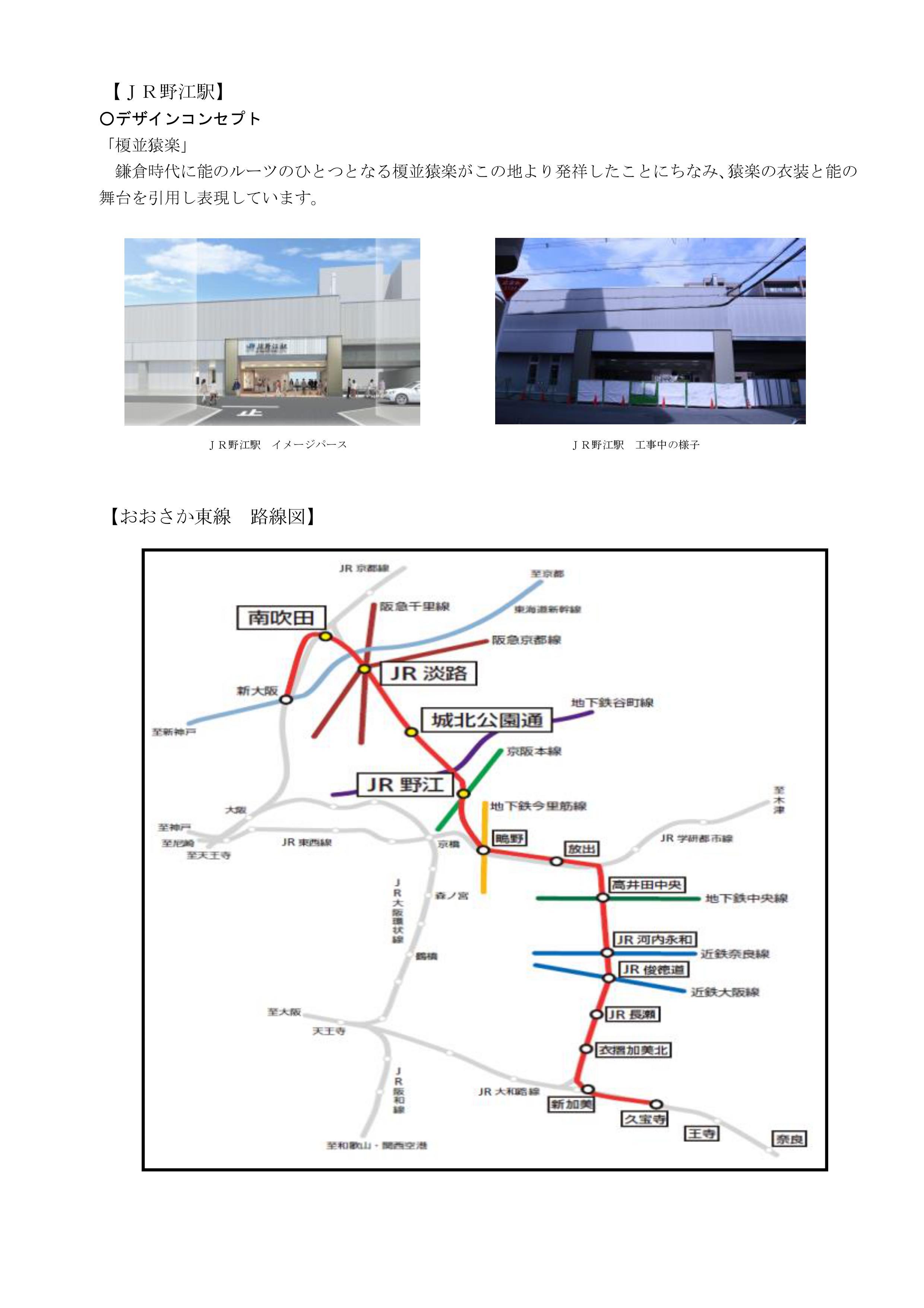 南吹田駅 路線図