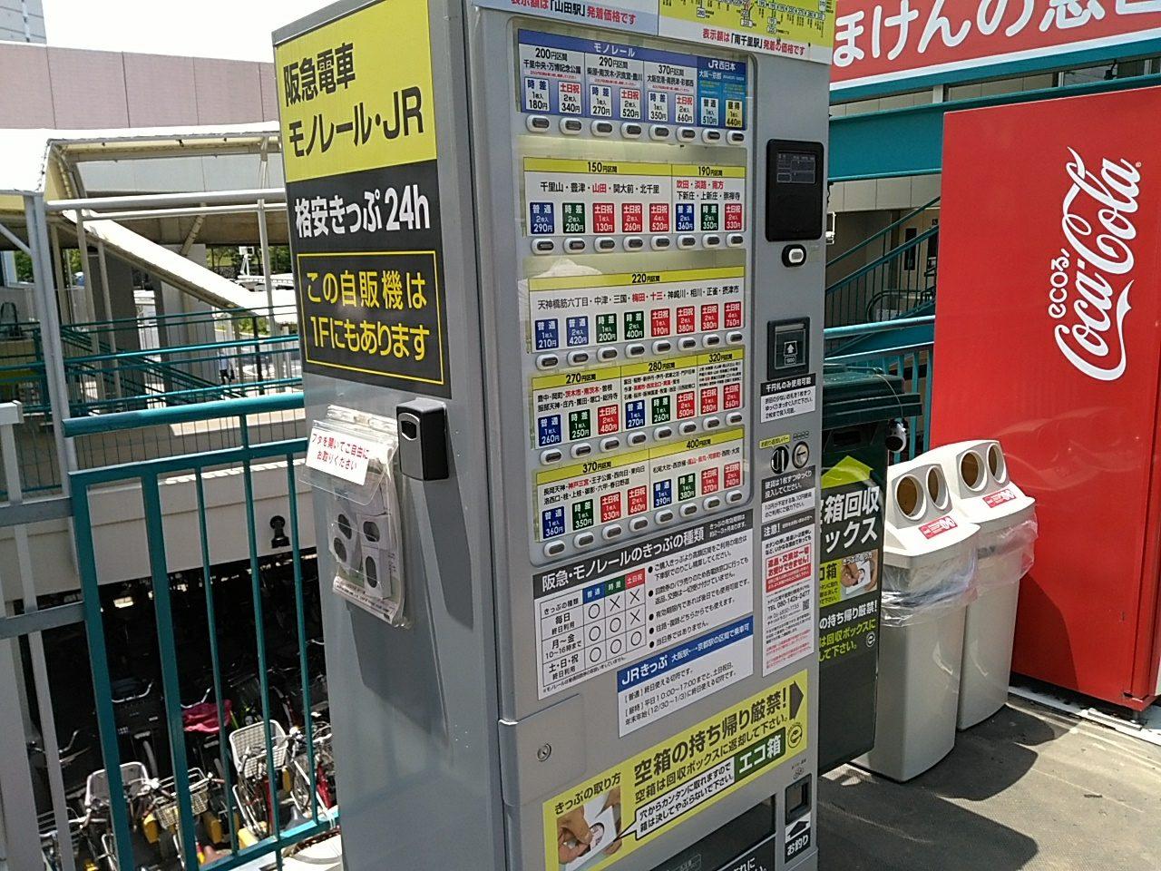 切符自動販売機