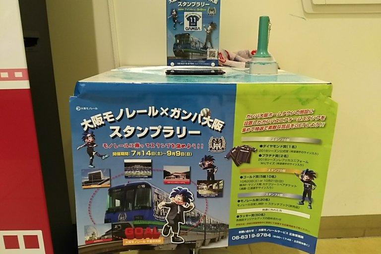 大阪モノレール スタンプラリー