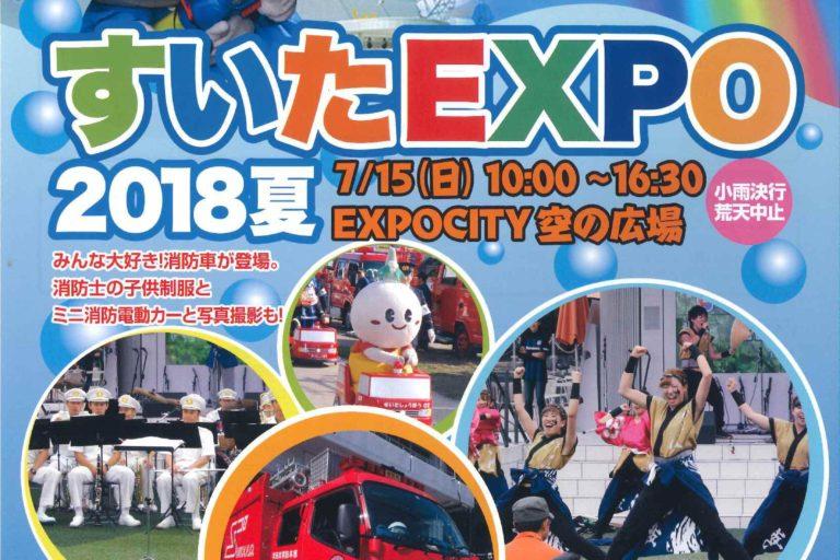 吹田エキスポ2018夏