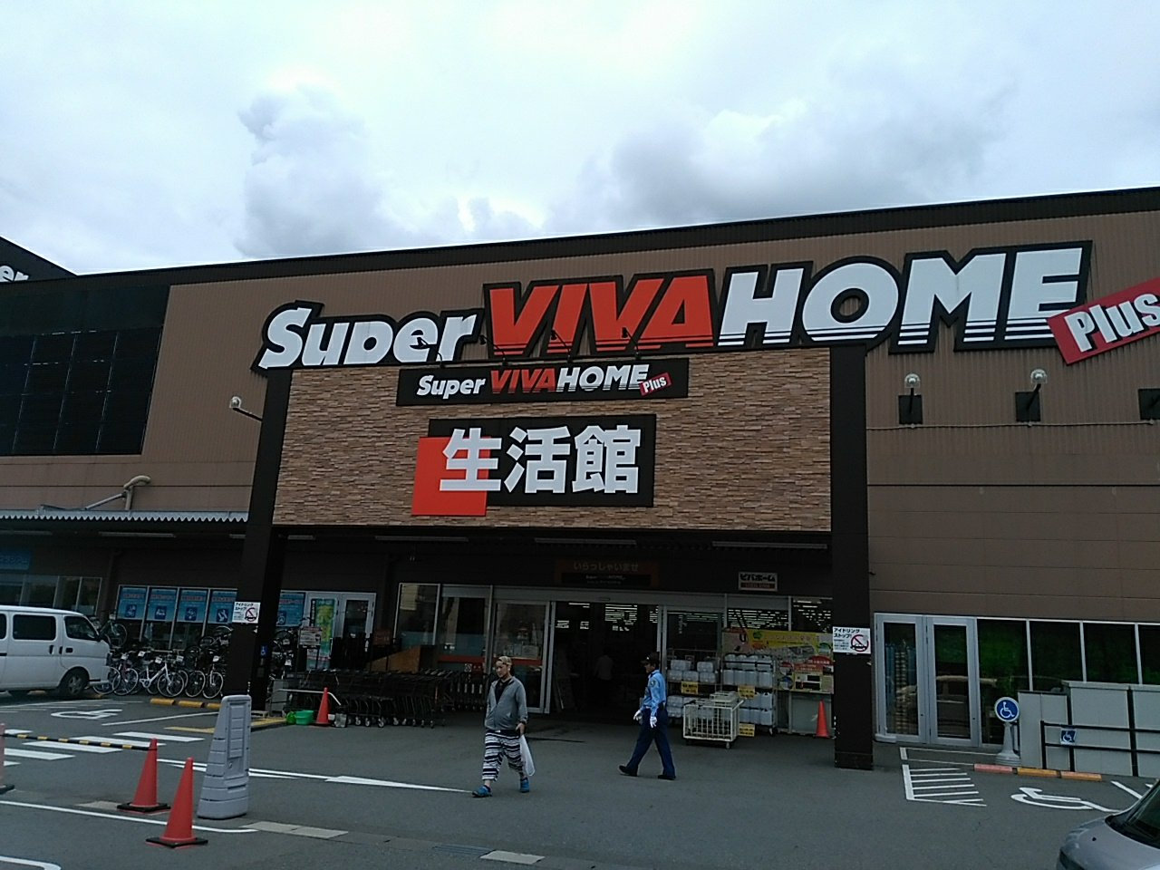 スーパービバホーム伊丹店