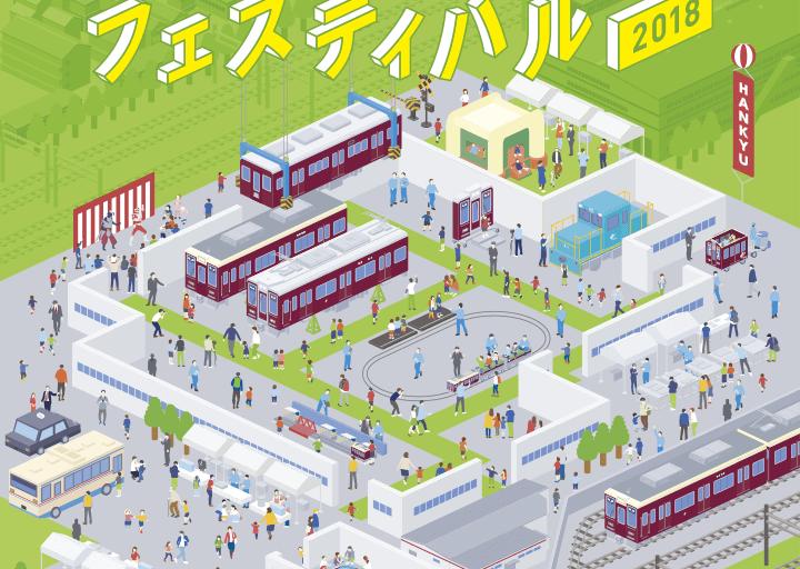 阪急レールウェイフェスティバル