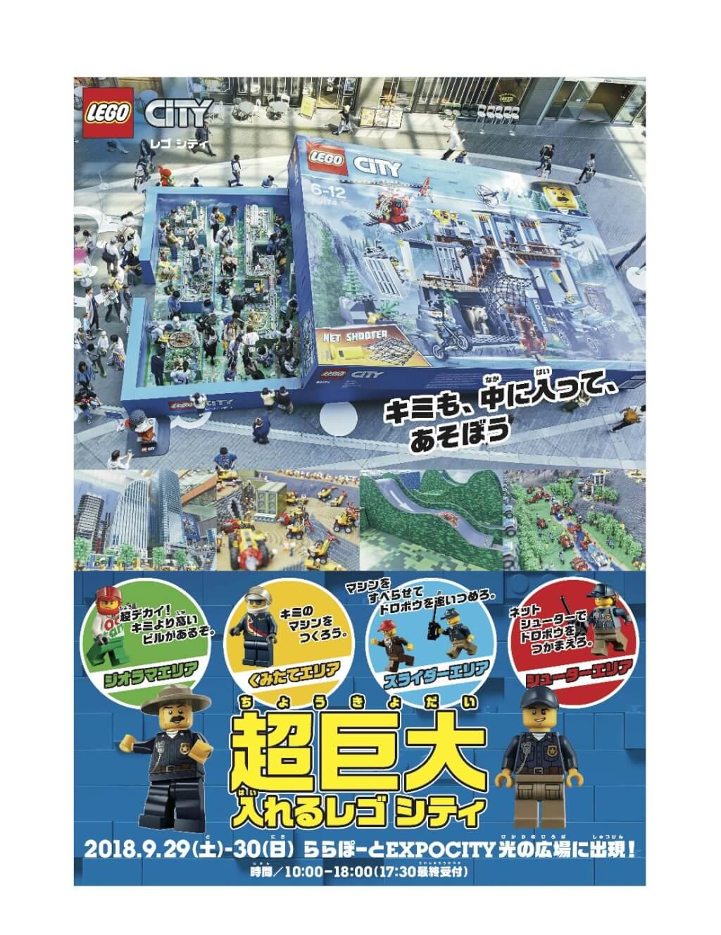 超巨大なレゴシティ