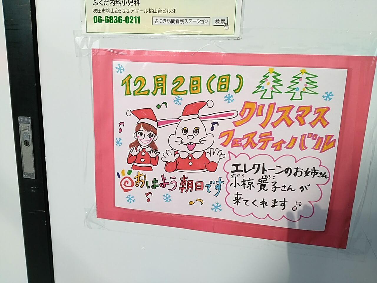 竹見台マーケット クリスマスフェスティバル