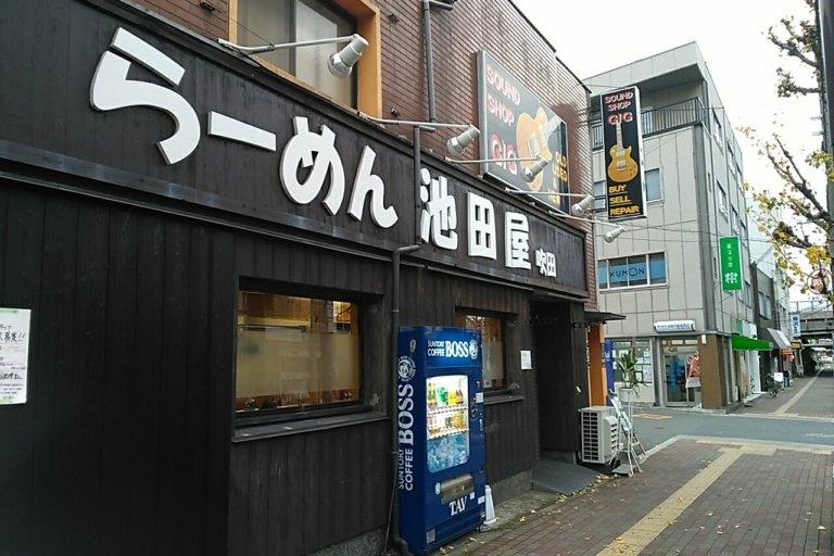 ラーメン池田屋吹田