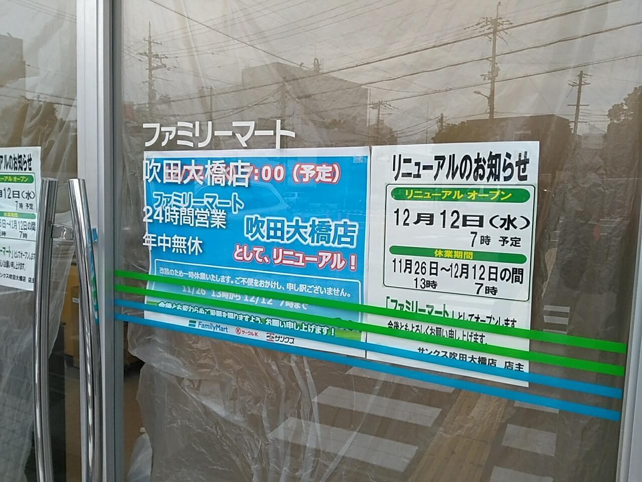 ファミリーマート吹田大橋店