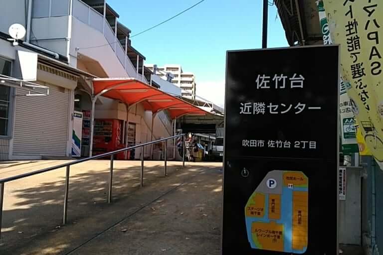 佐竹台近隣センター