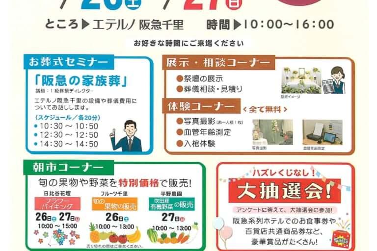 エテルノ千里阪急