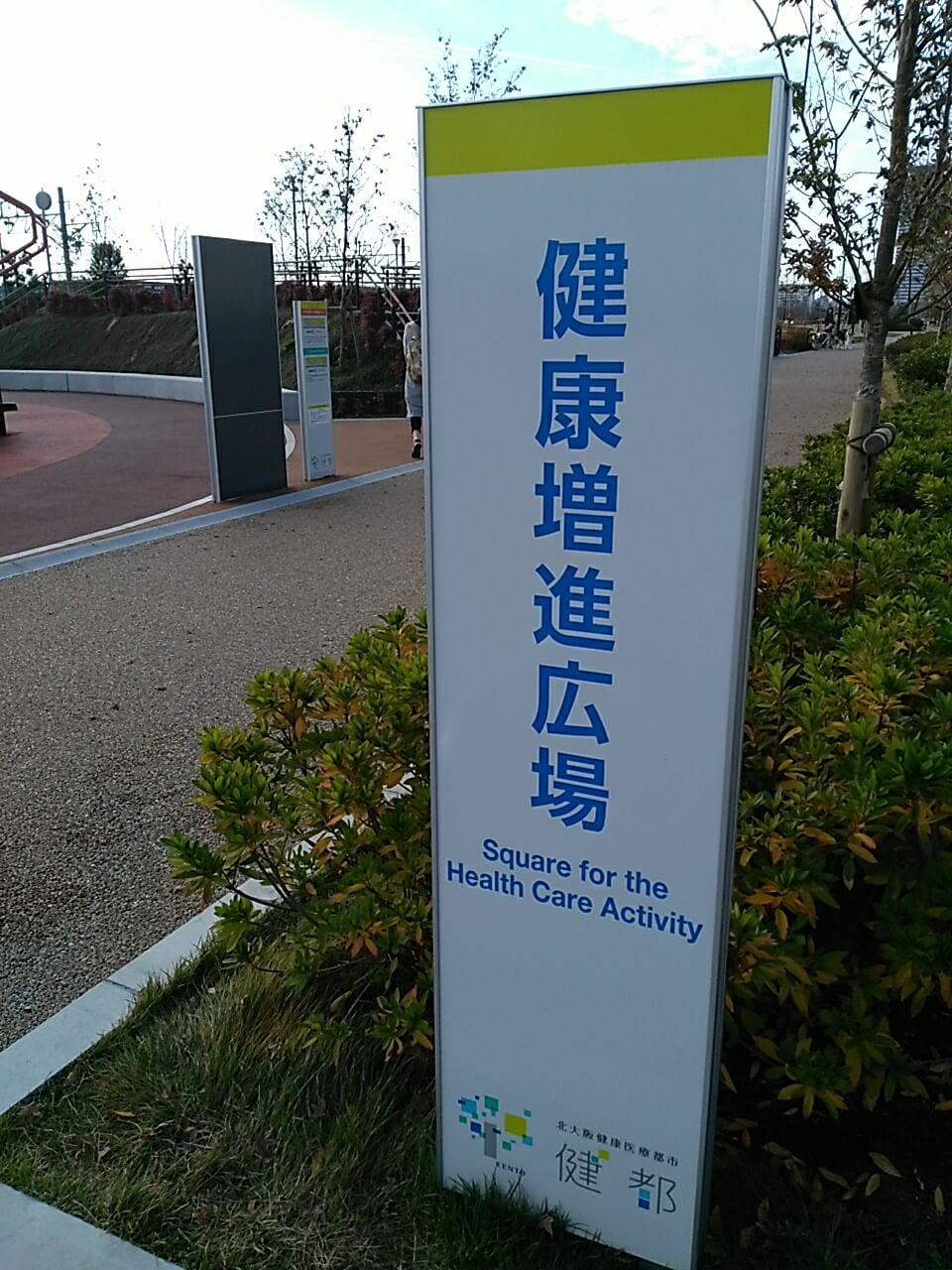健都レールサイド公園