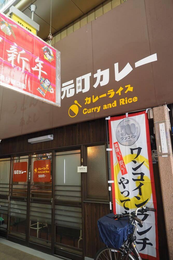 元町カレー