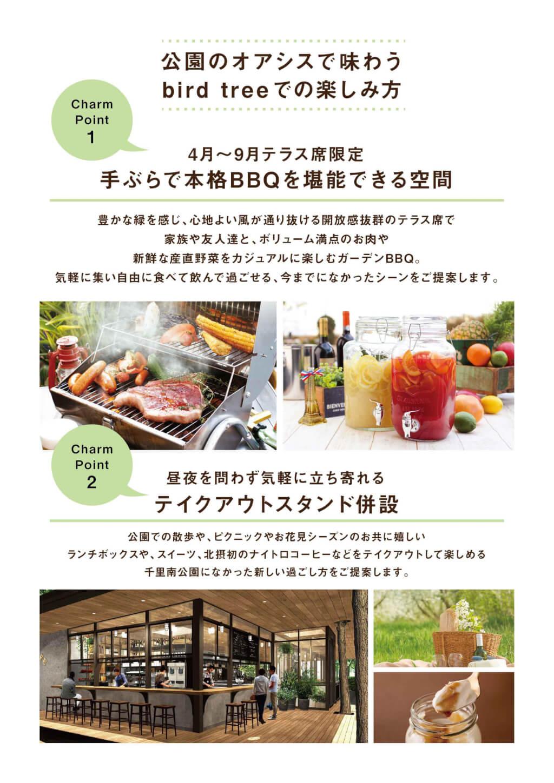 千里南公園パークカフェ