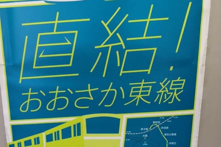【吹田市】間もなく開業する南吹田駅!!その前に内覧会で新しい駅をひと足先に見てみたい♪