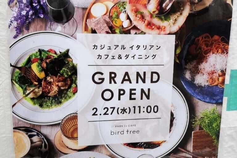 【吹田市】千里南公園のパークカフェ構想がついに!ついに現実に!!ナイショにしたいくらい素敵なのです♪